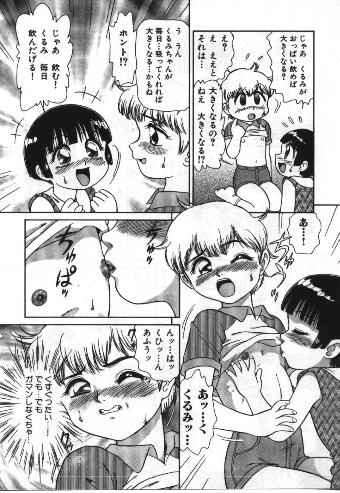 Imouto Koishi 2 15