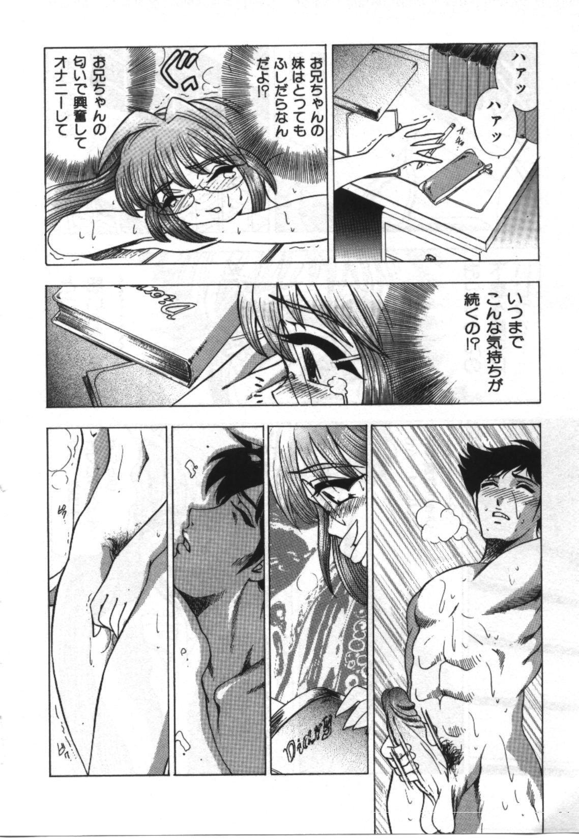 Imouto Koishi 2 187