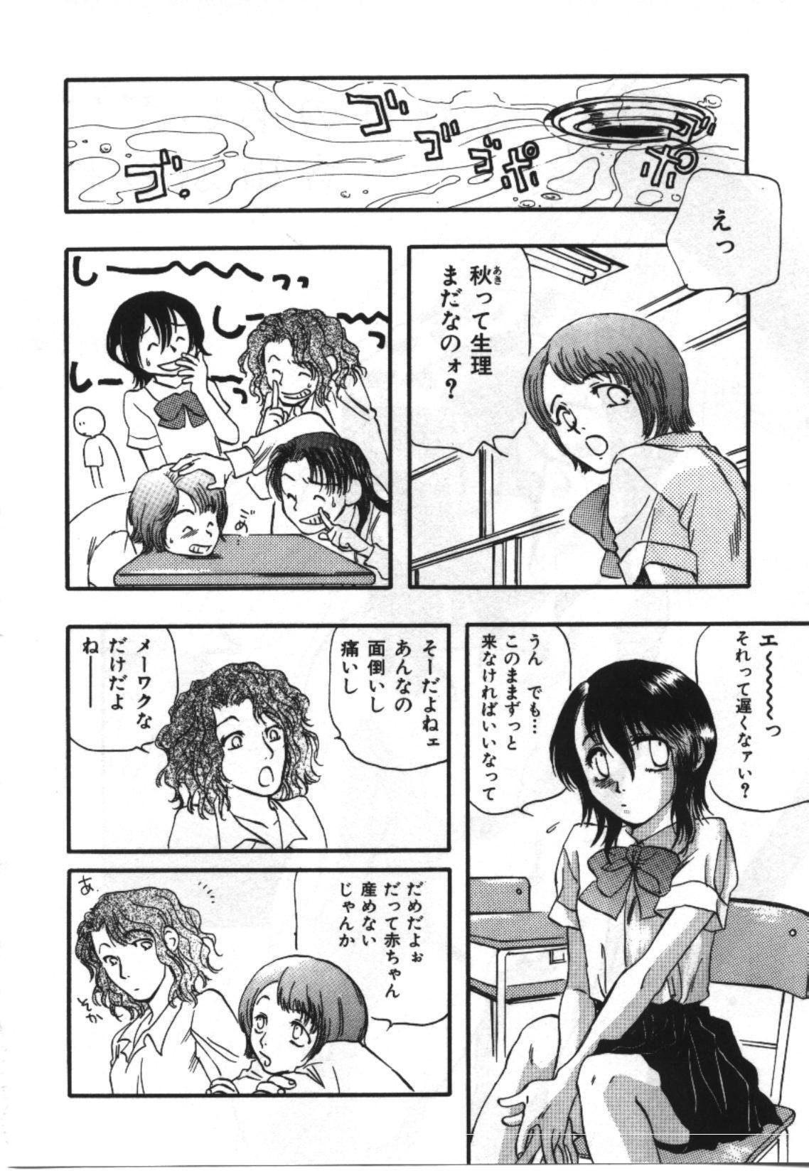 Imouto Koishi 2 197