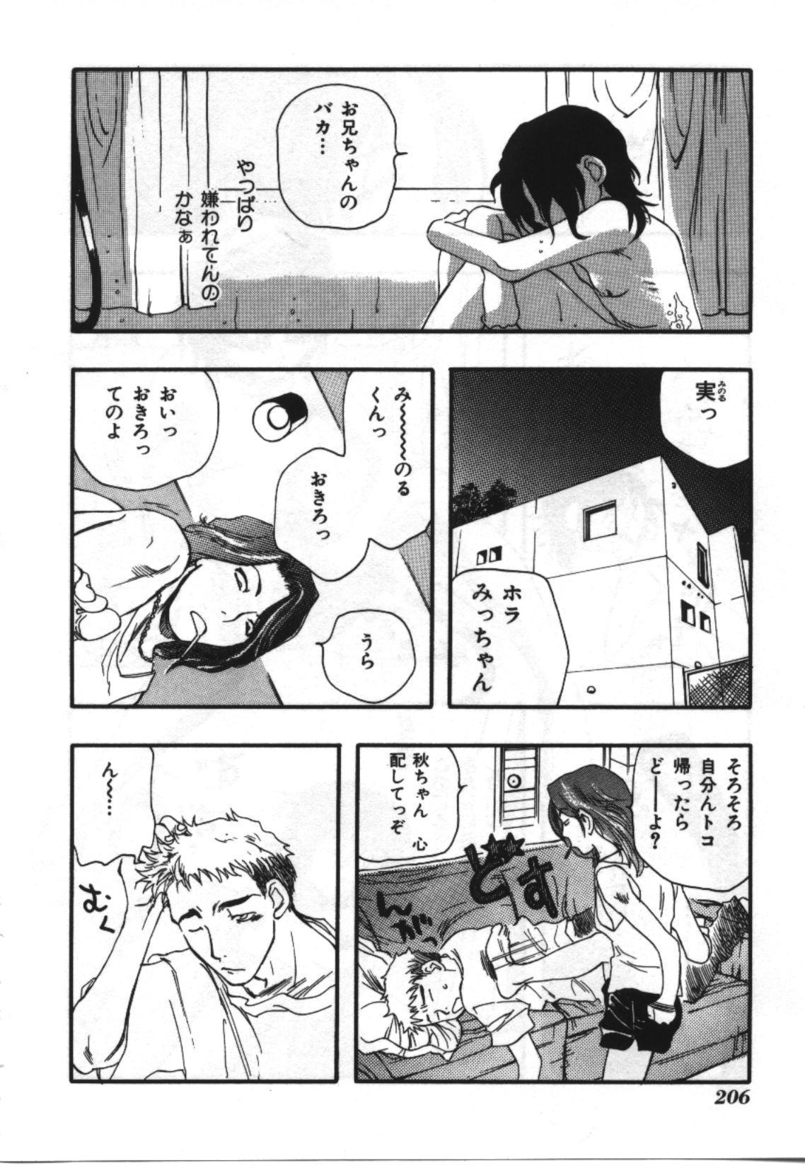 Imouto Koishi 2 205