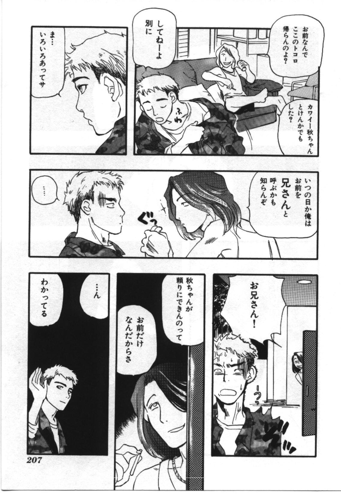 Imouto Koishi 2 206