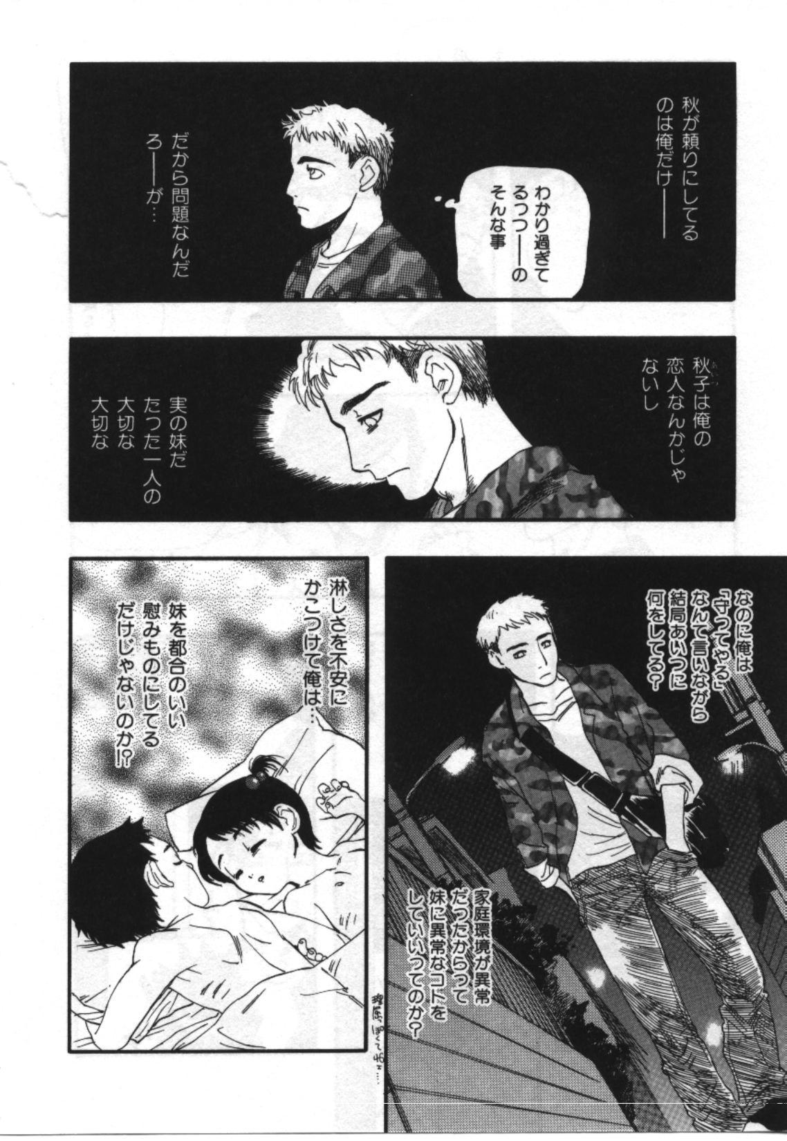 Imouto Koishi 2 207
