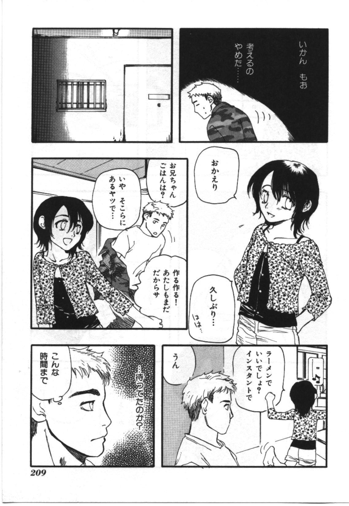 Imouto Koishi 2 208