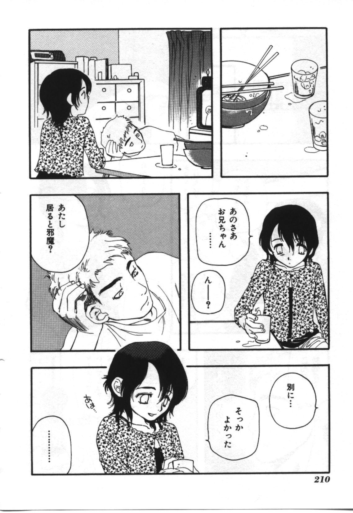 Imouto Koishi 2 209