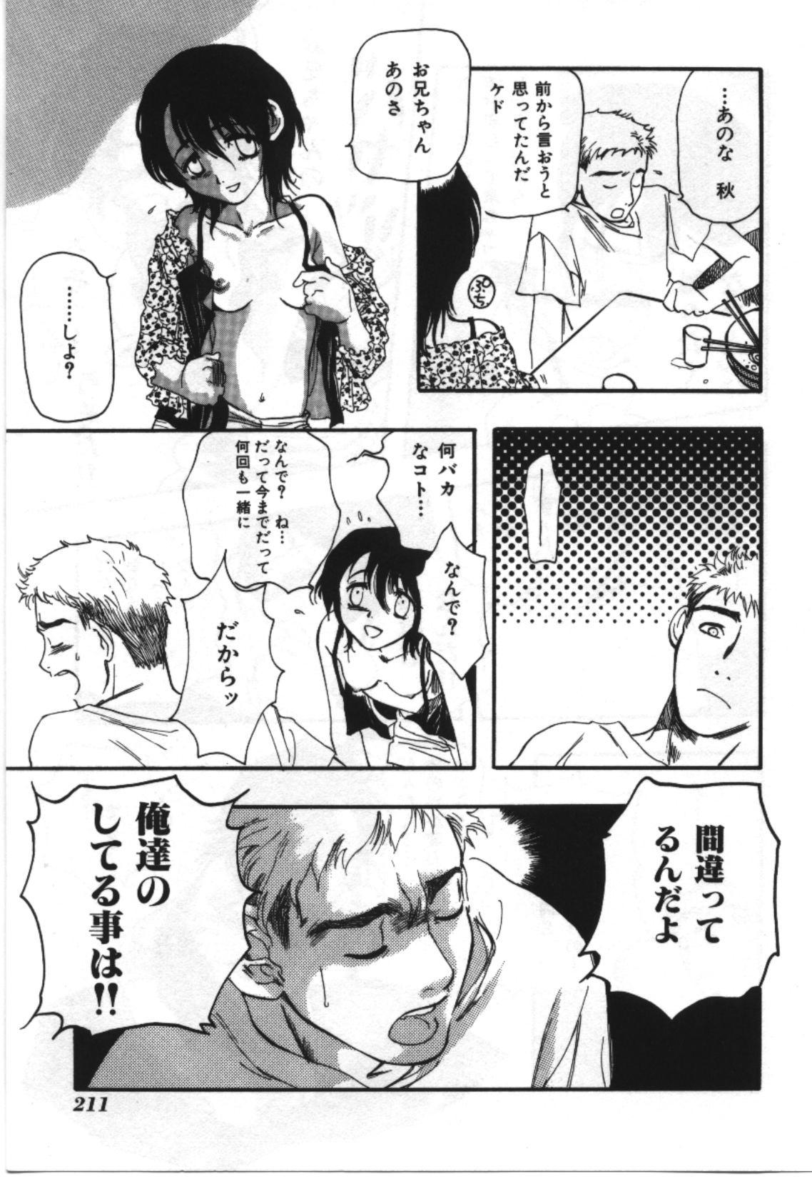 Imouto Koishi 2 210