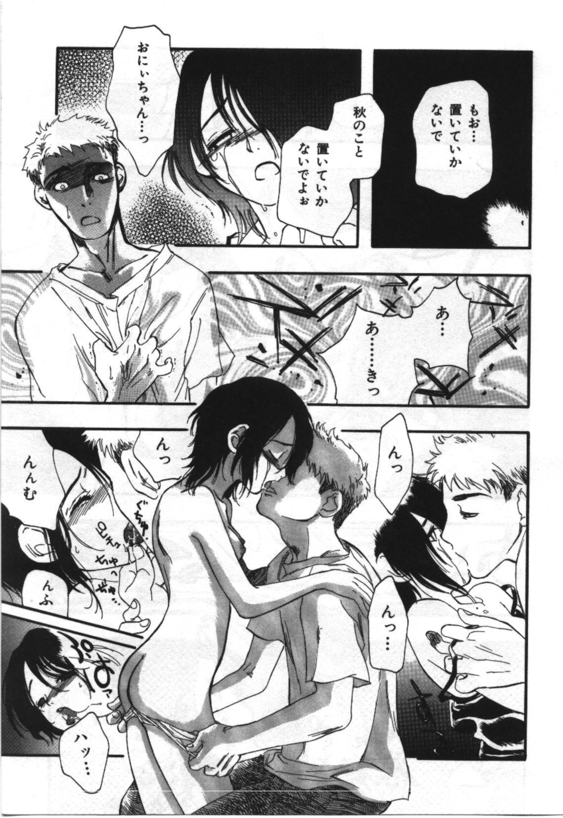 Imouto Koishi 2 212
