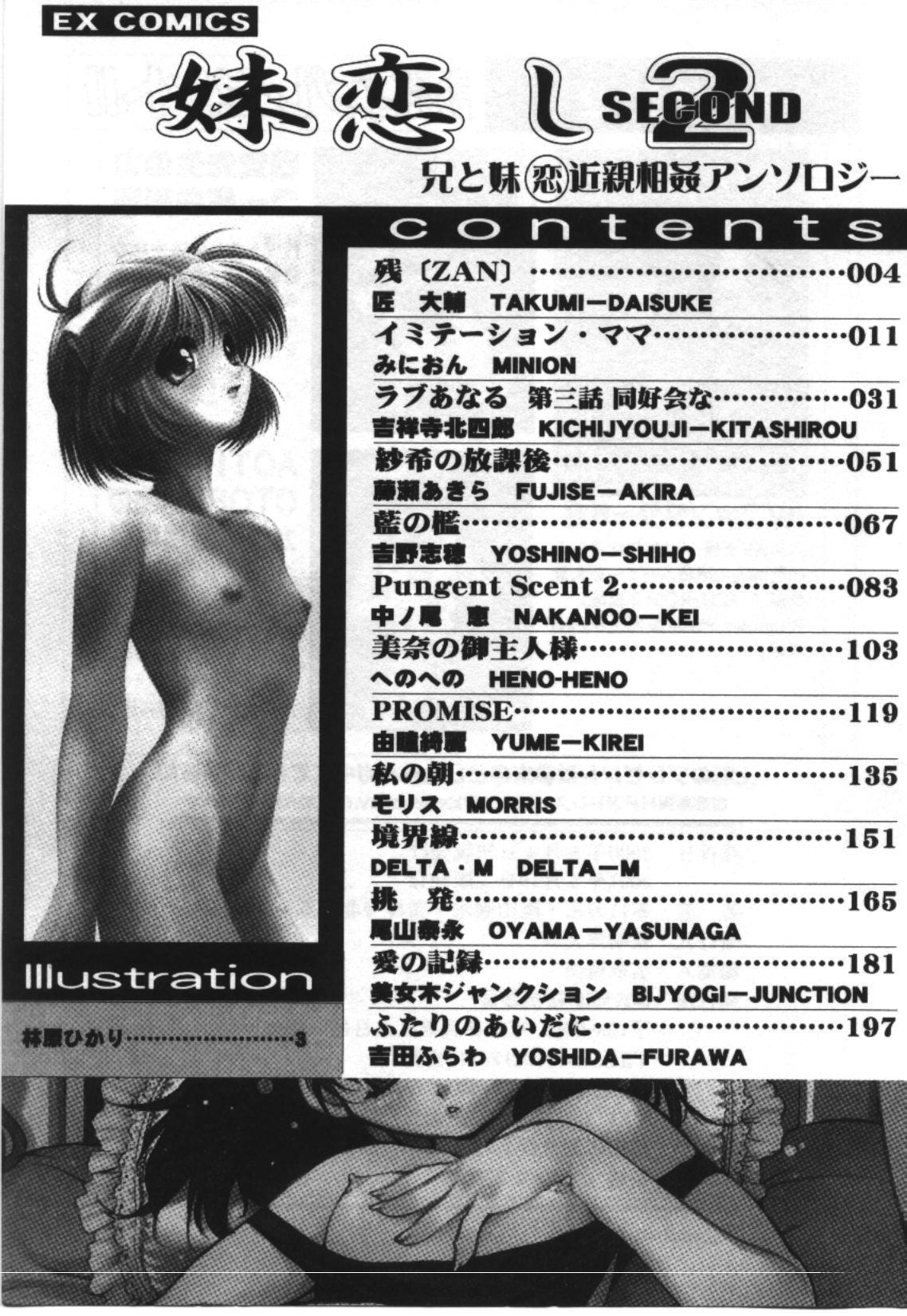 Imouto Koishi 2 216
