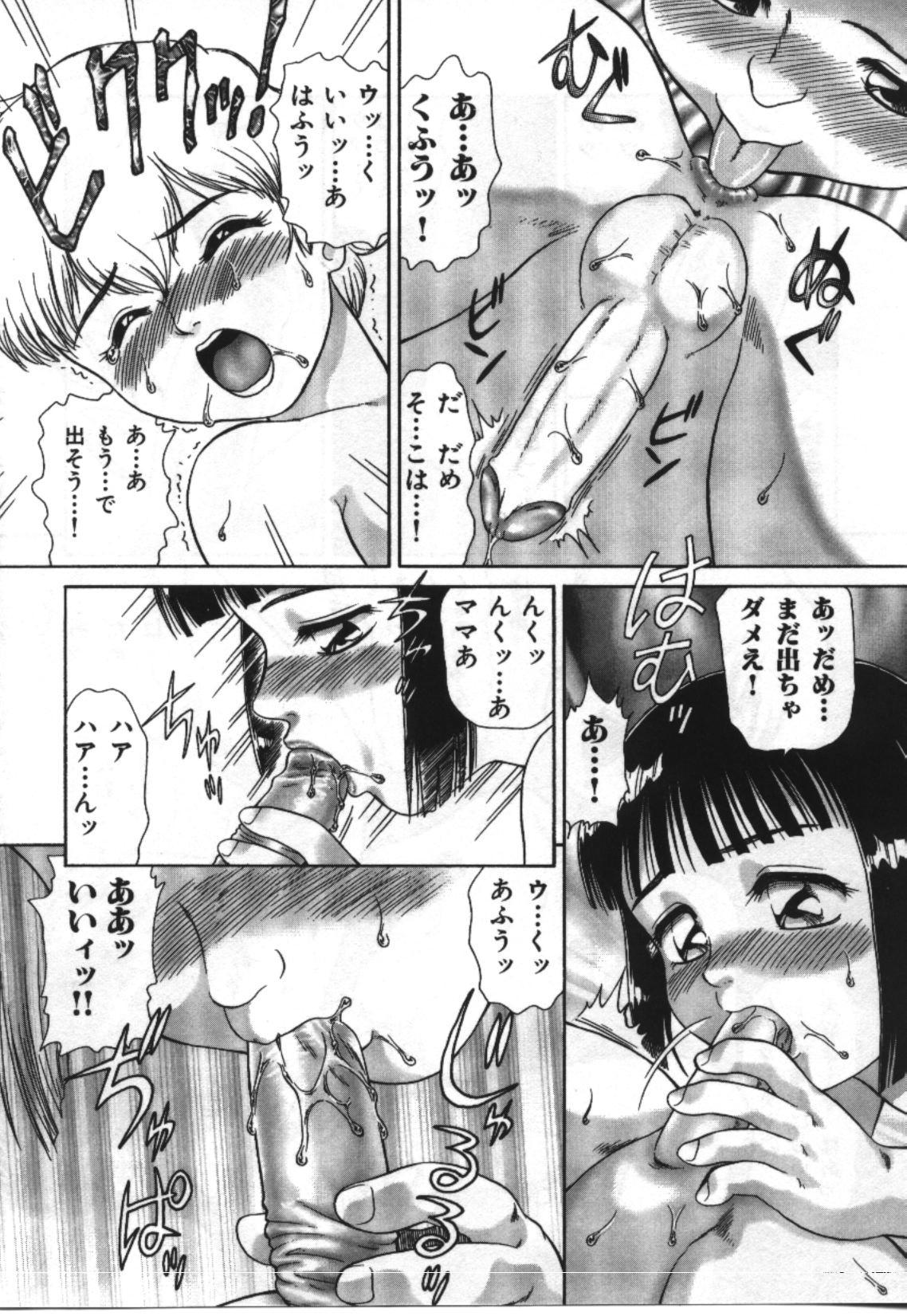 Imouto Koishi 2 21