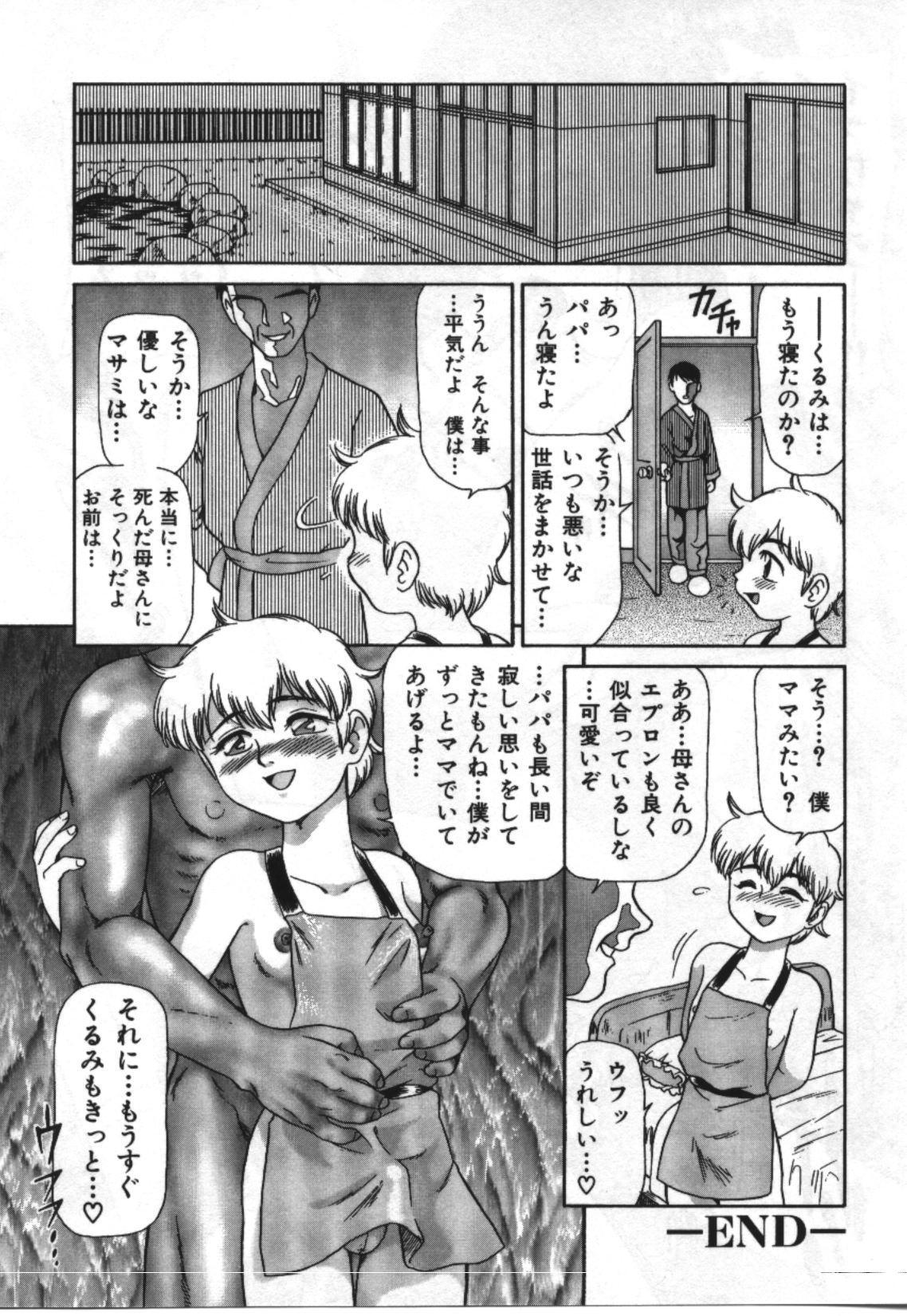 Imouto Koishi 2 29