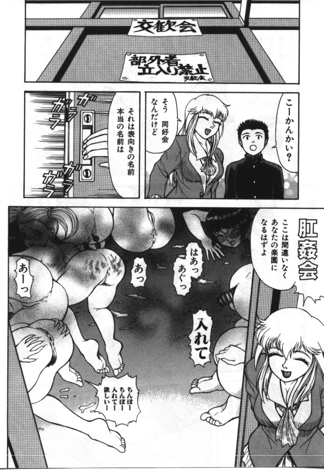 Imouto Koishi 2 33