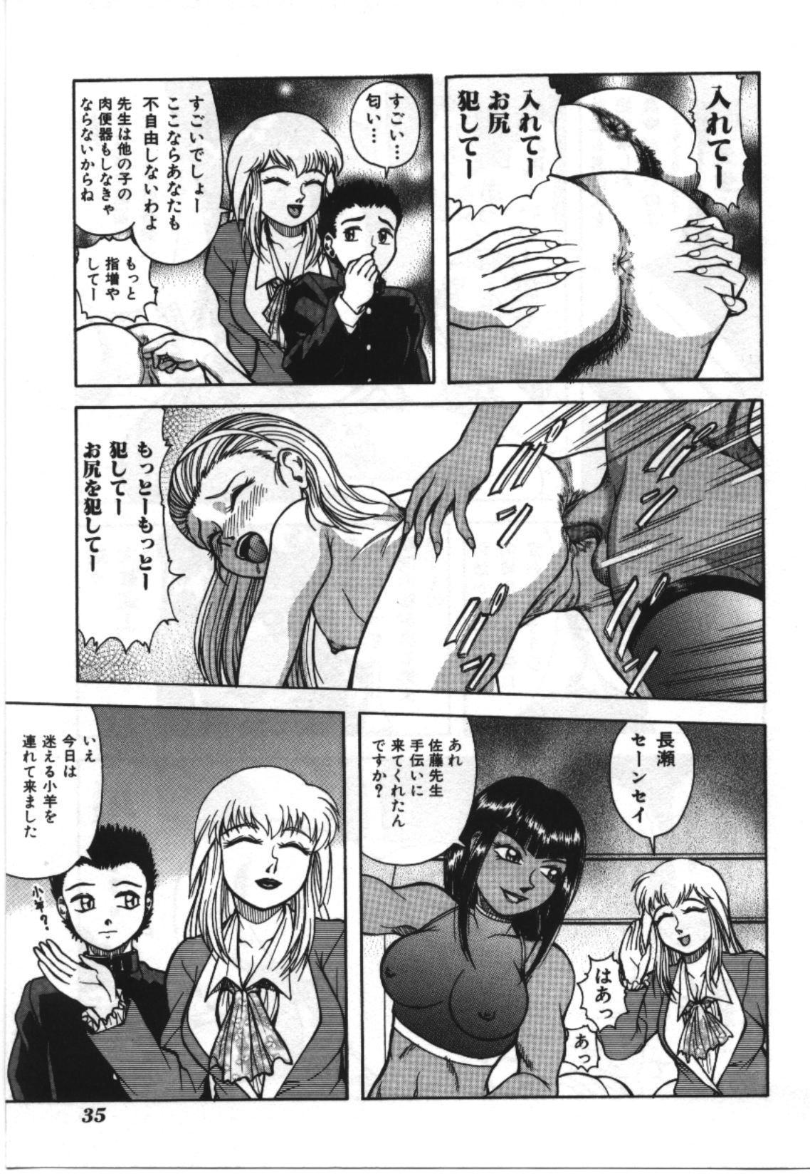Imouto Koishi 2 34