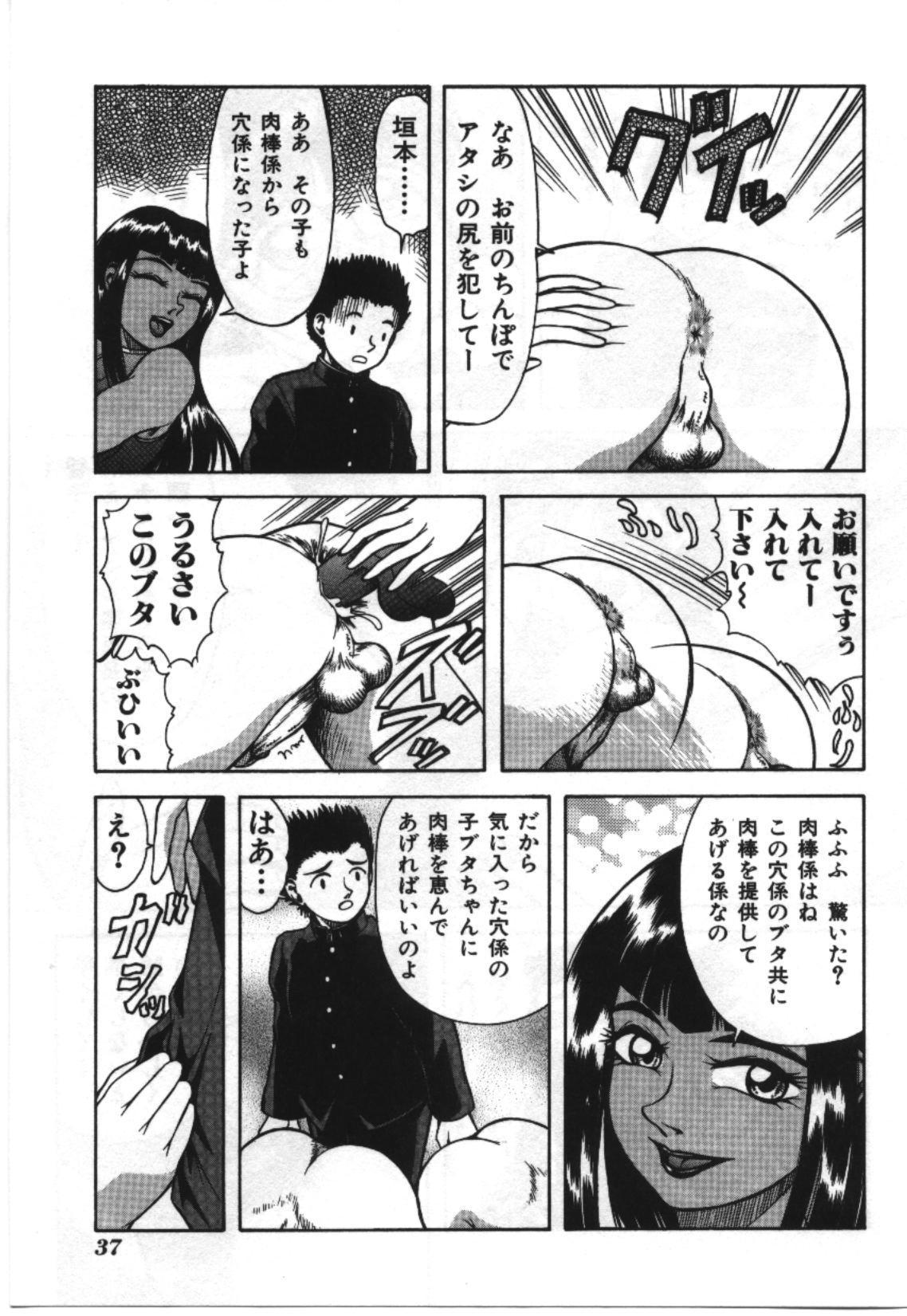 Imouto Koishi 2 36