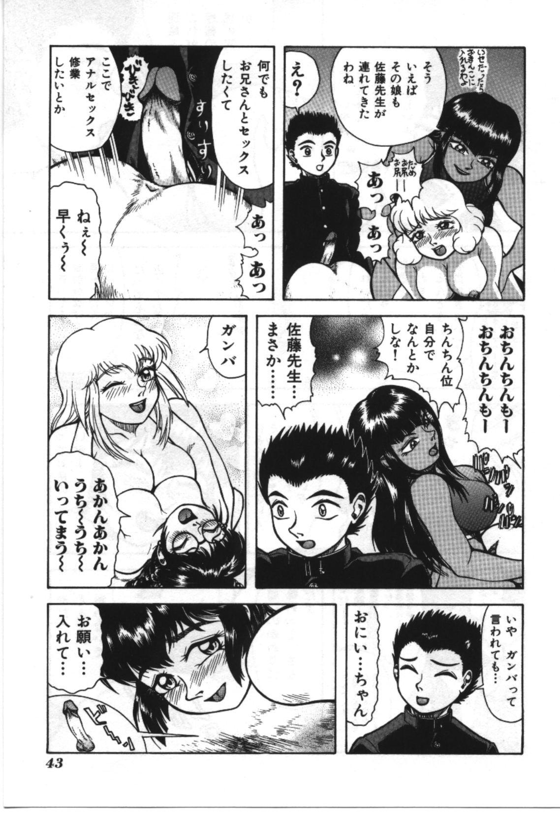 Imouto Koishi 2 42