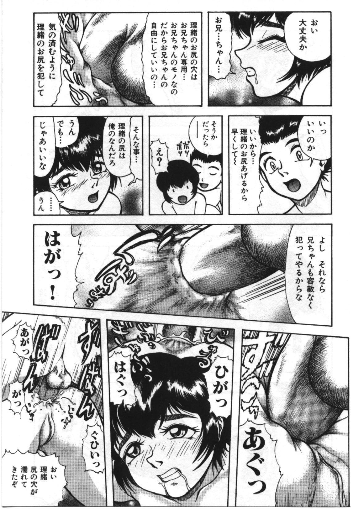 Imouto Koishi 2 46
