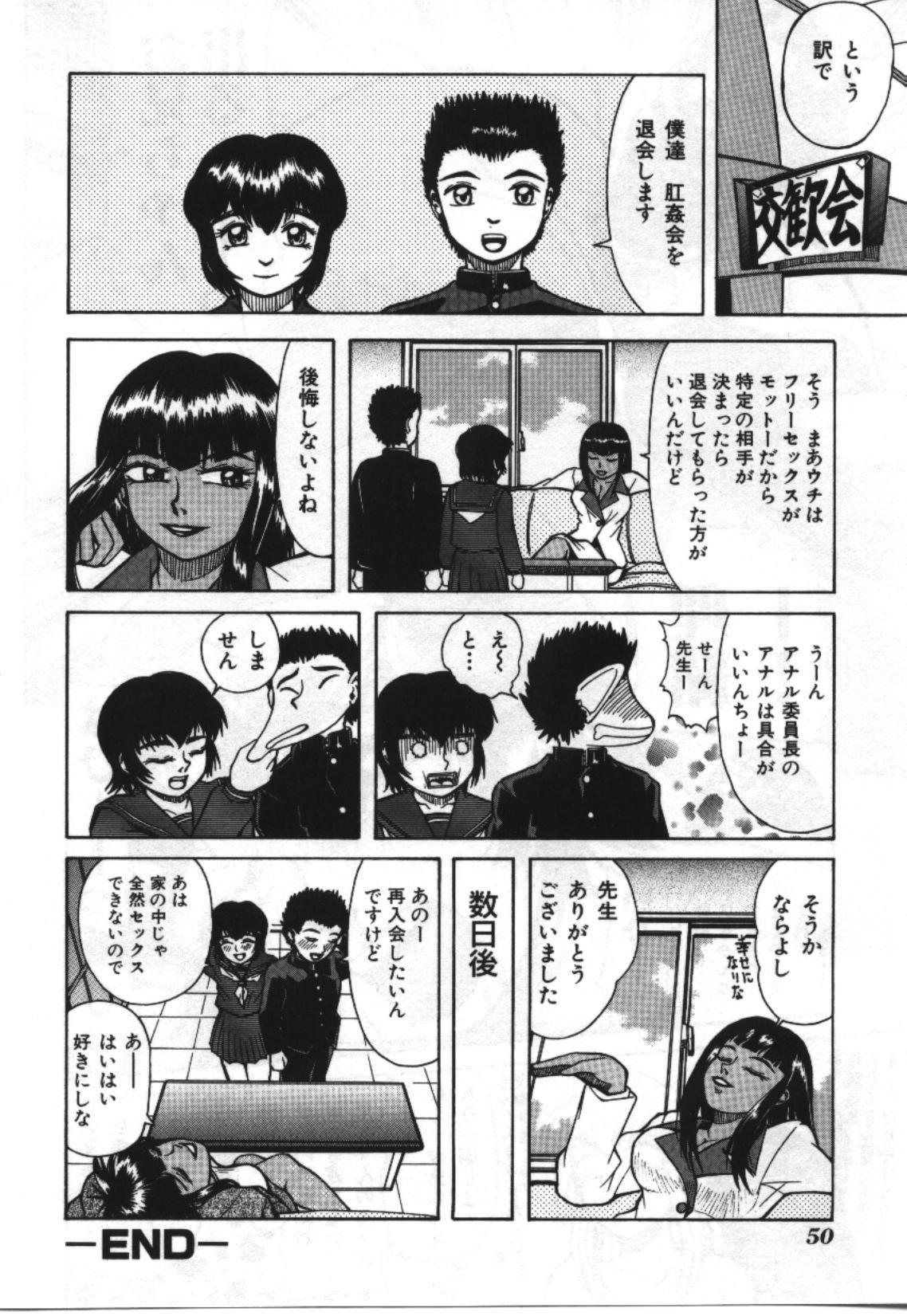 Imouto Koishi 2 49