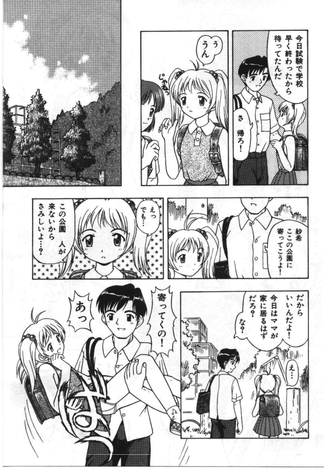 Imouto Koishi 2 52