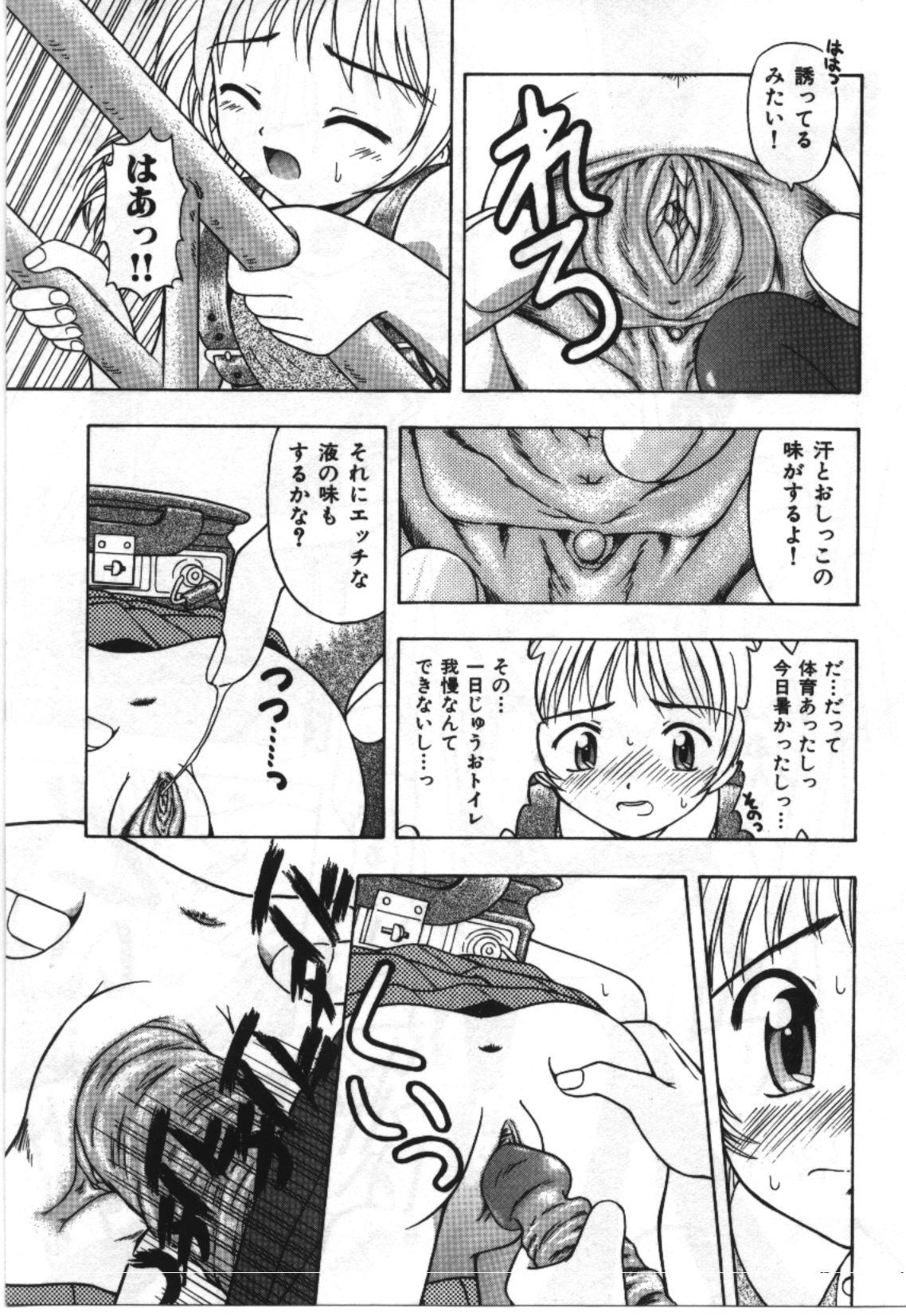 Imouto Koishi 2 54