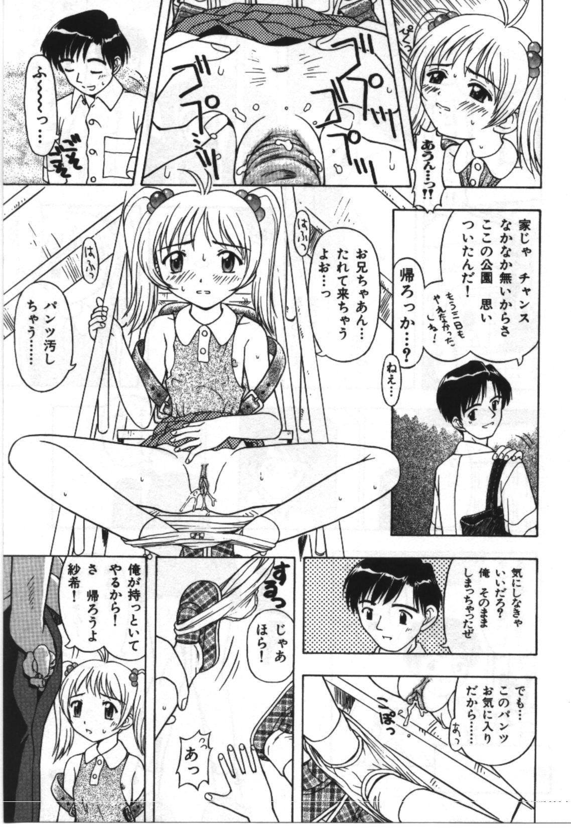 Imouto Koishi 2 56