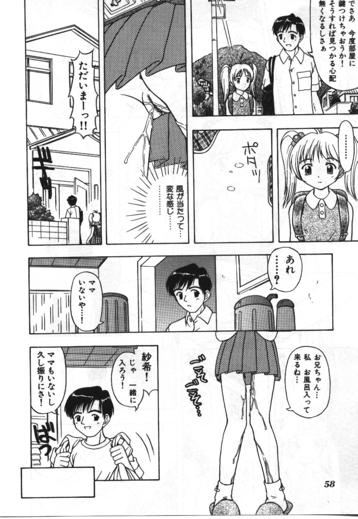 Imouto Koishi 2 57