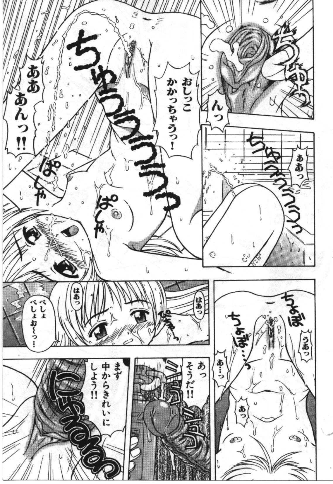 Imouto Koishi 2 62