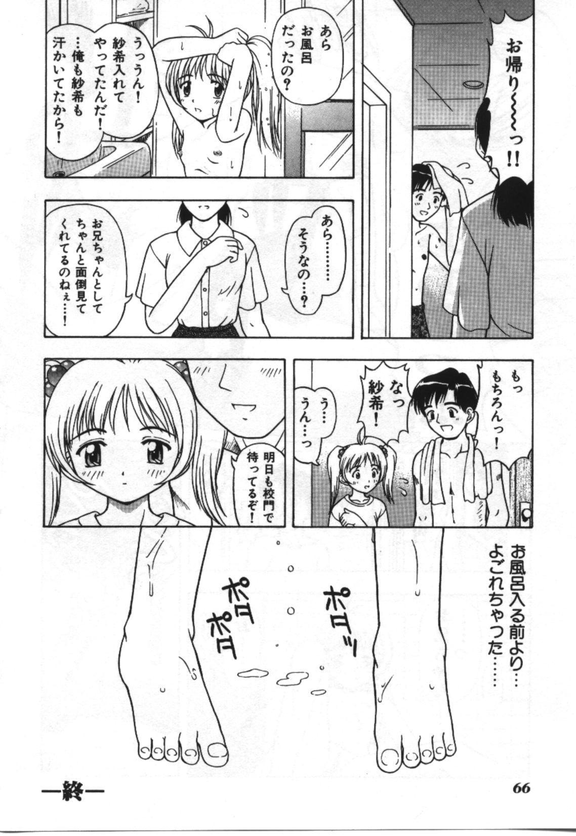 Imouto Koishi 2 65