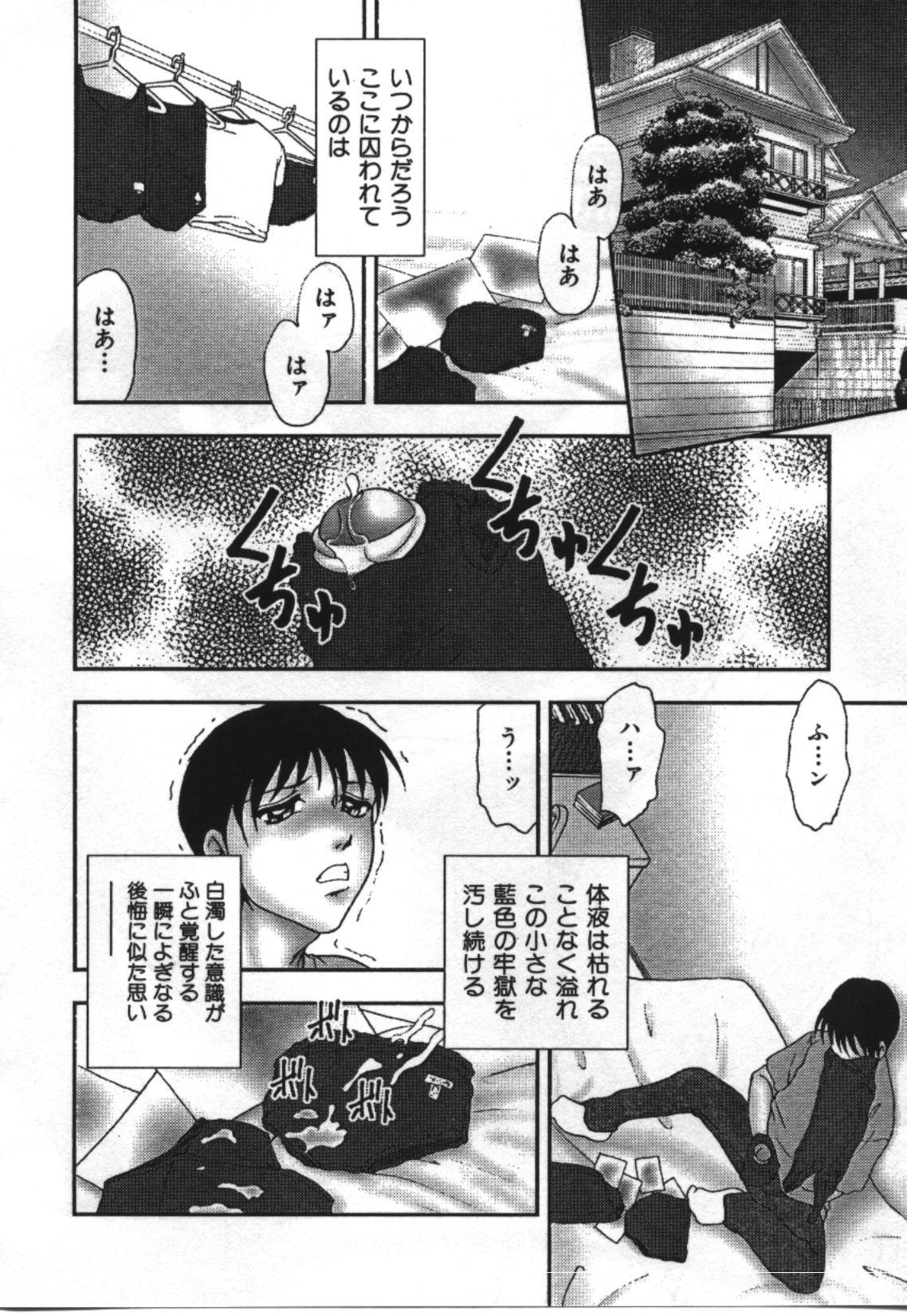 Imouto Koishi 2 67