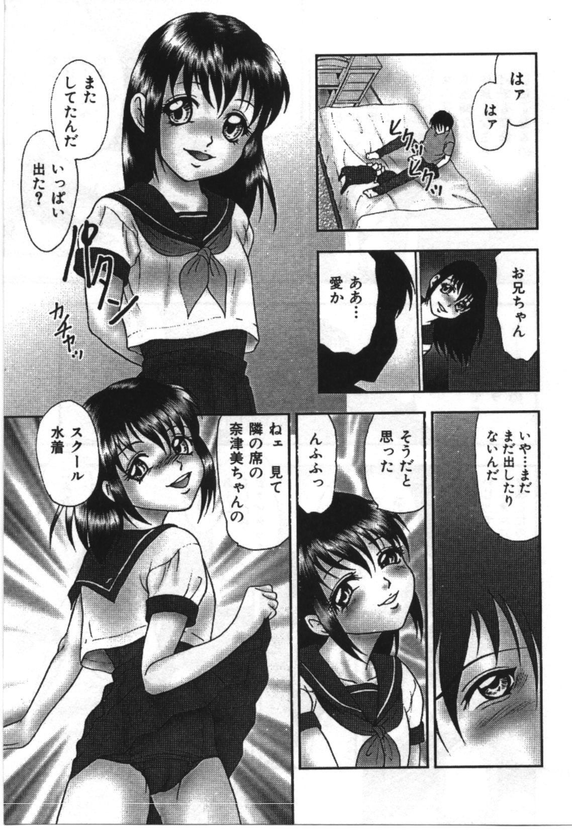 Imouto Koishi 2 68