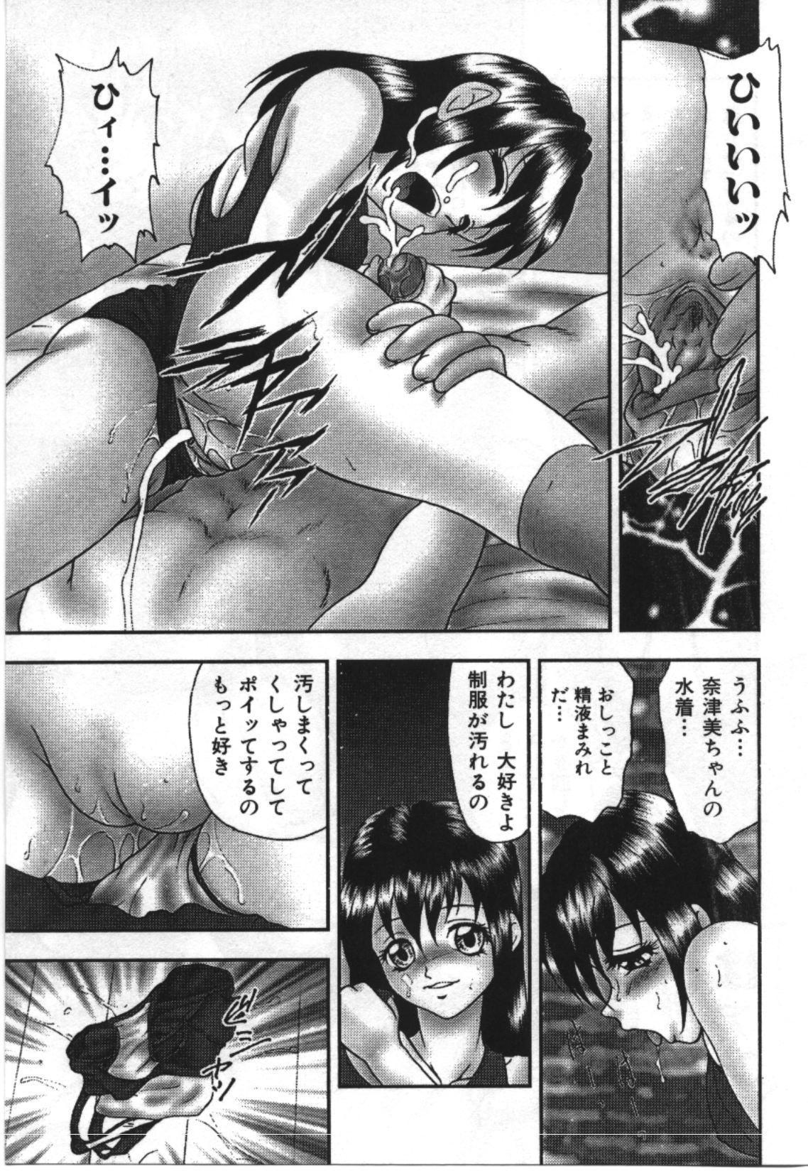 Imouto Koishi 2 76