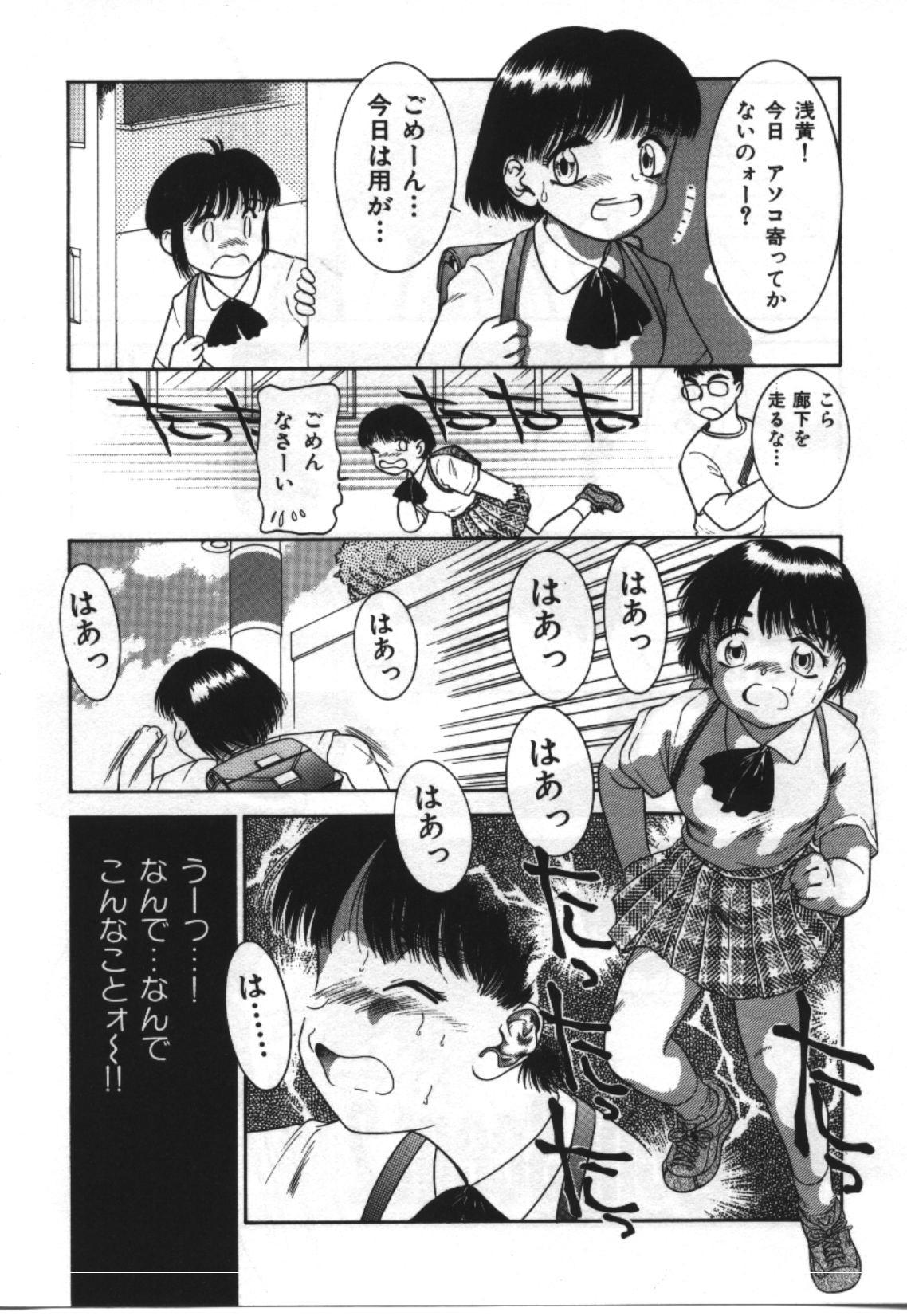 Imouto Koishi 2 83