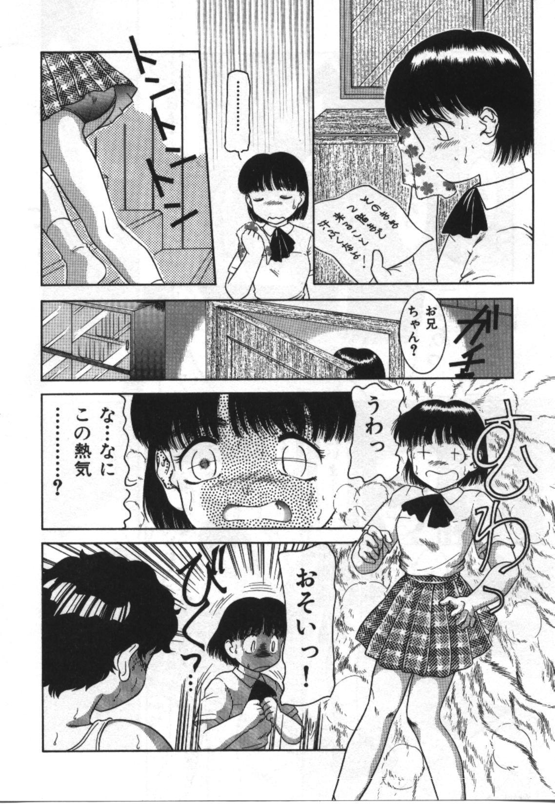 Imouto Koishi 2 85