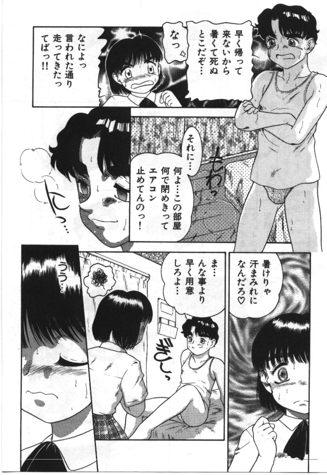 Imouto Koishi 2 86