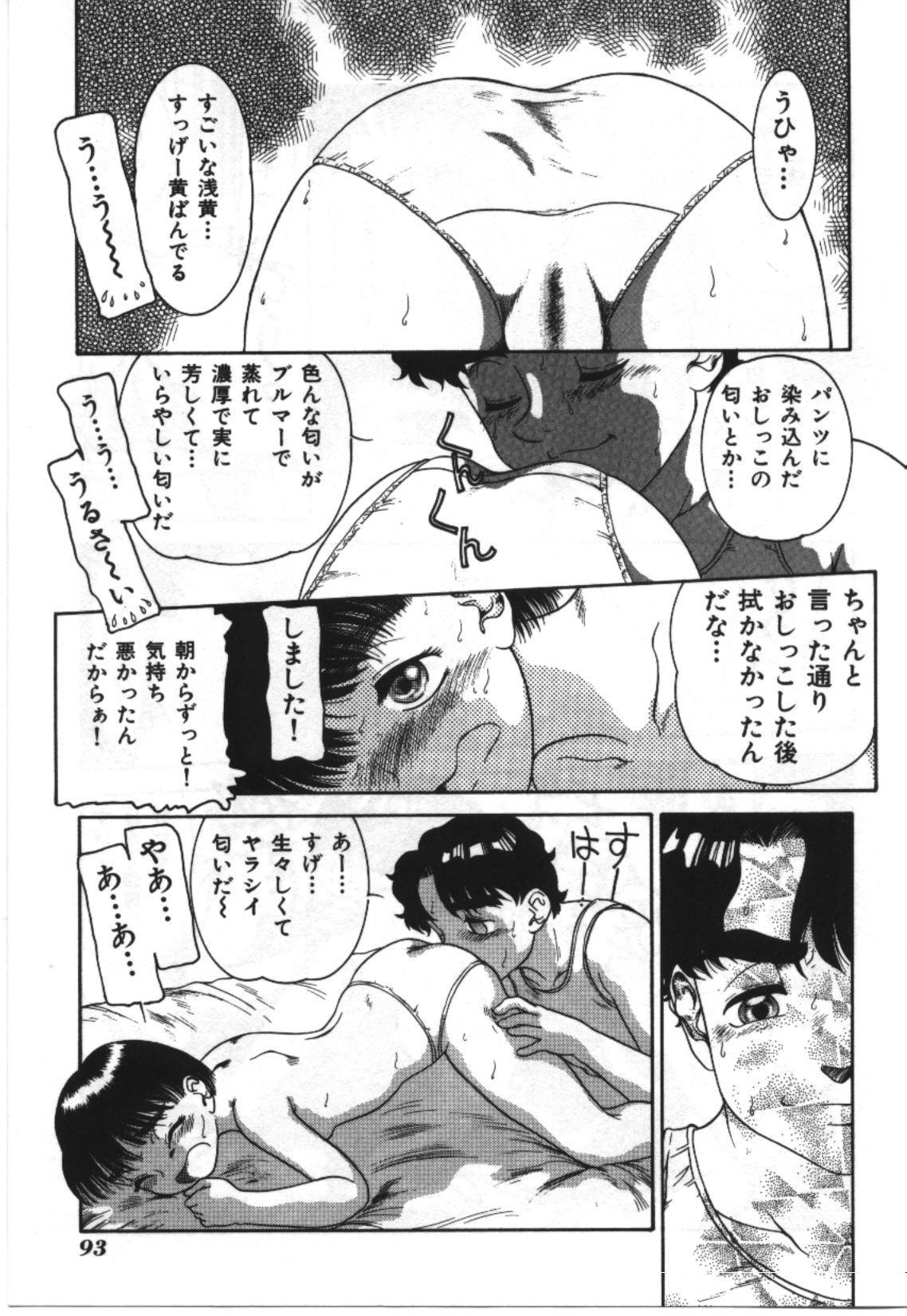 Imouto Koishi 2 92