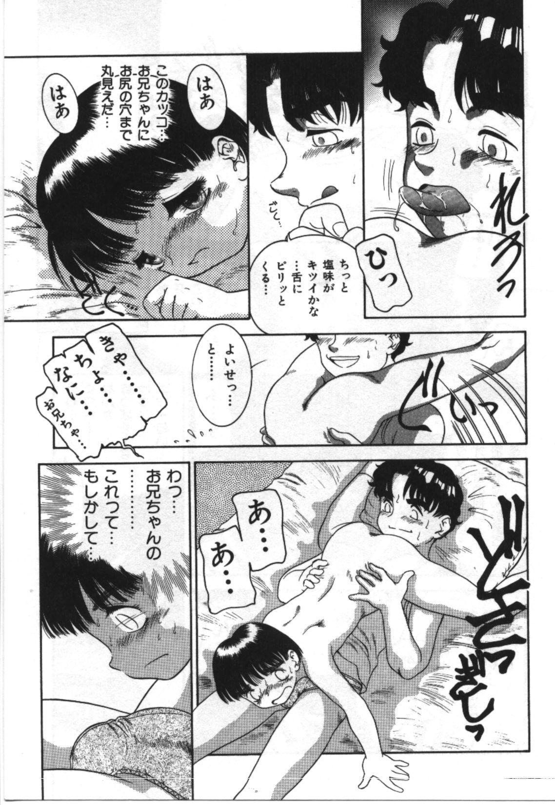 Imouto Koishi 2 94
