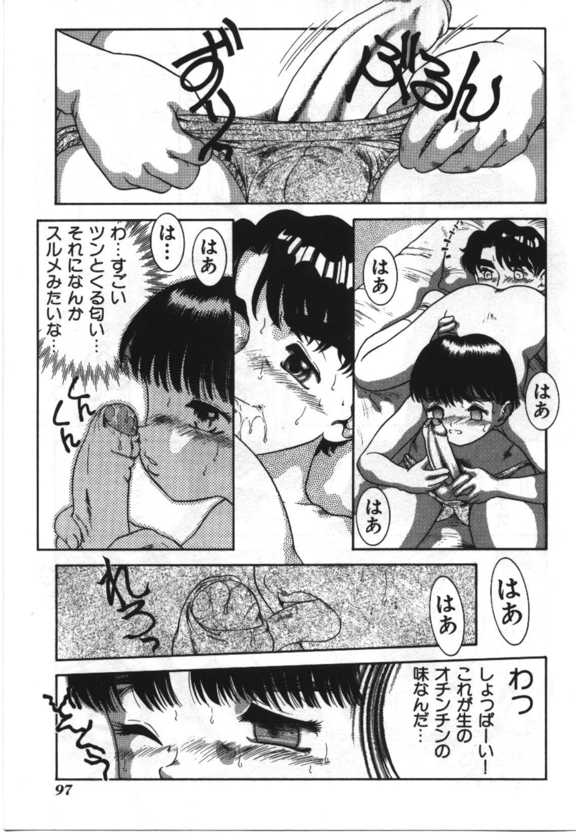 Imouto Koishi 2 96