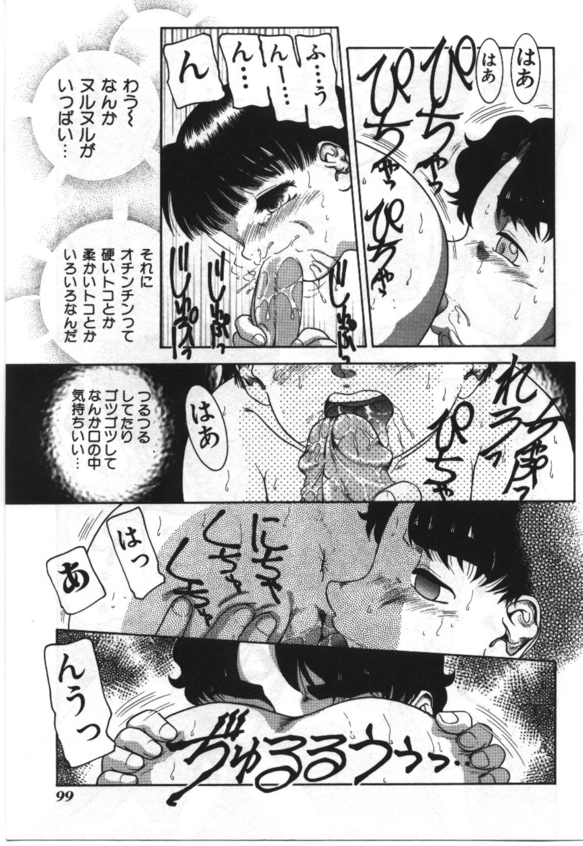 Imouto Koishi 2 98