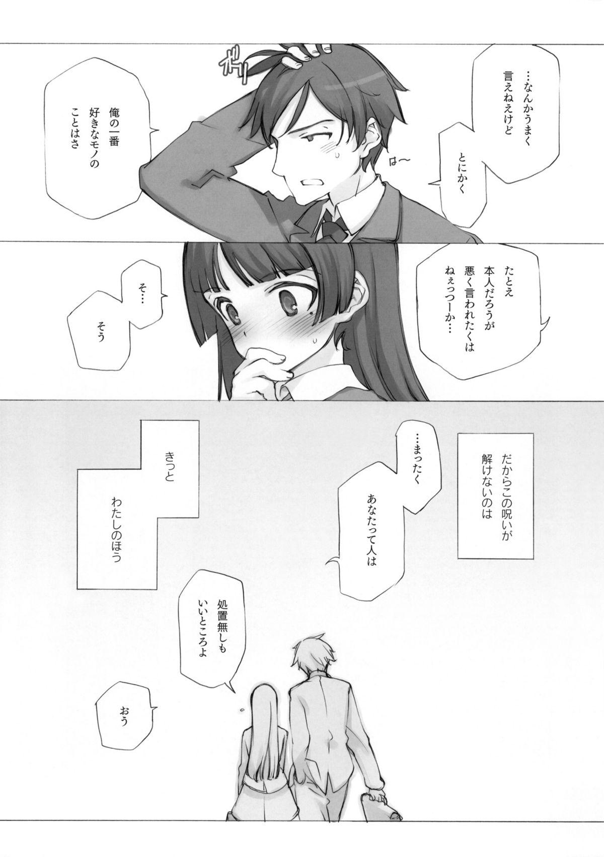 KURONEKO NO TANGO 18