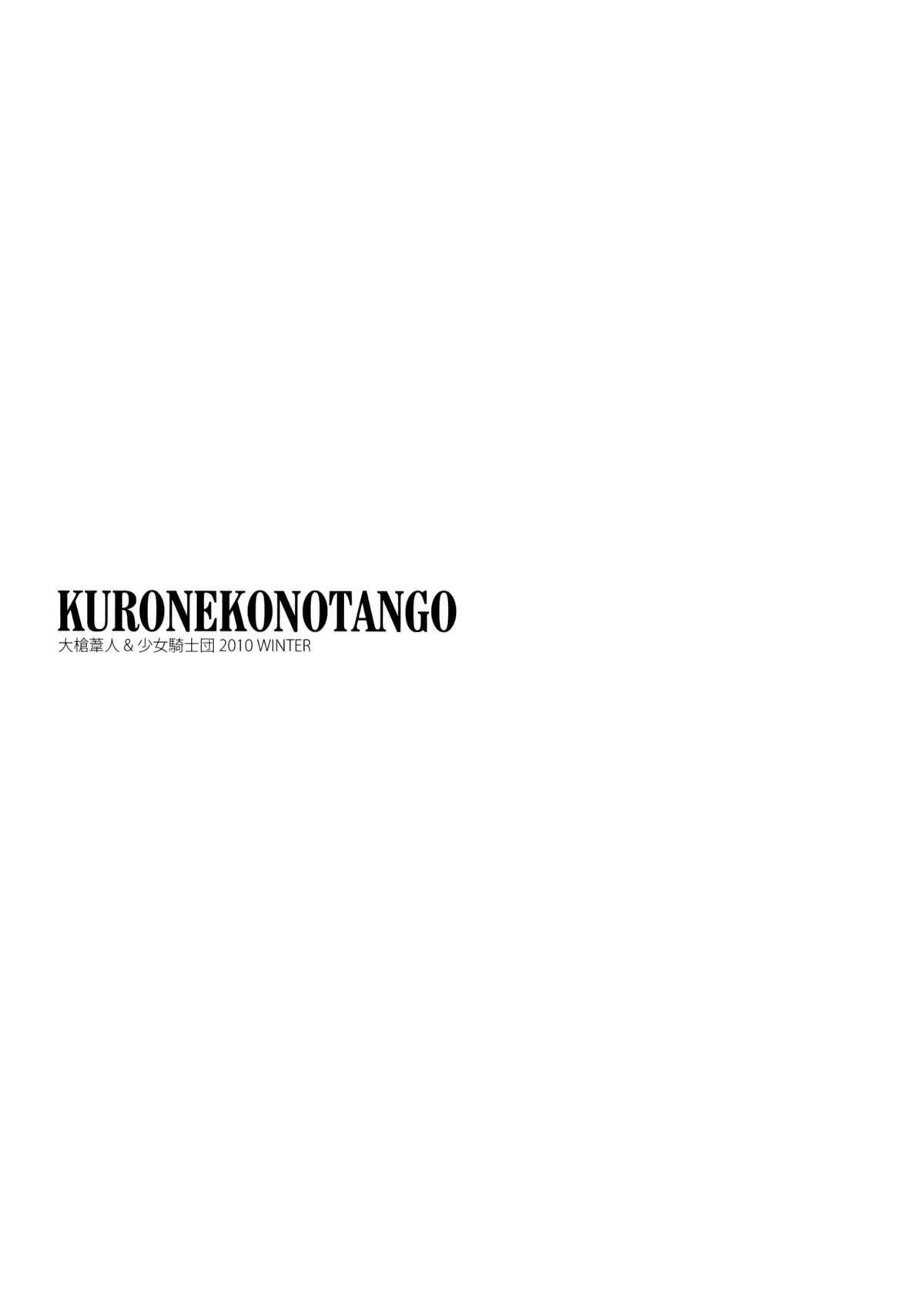 KURONEKO NO TANGO 1