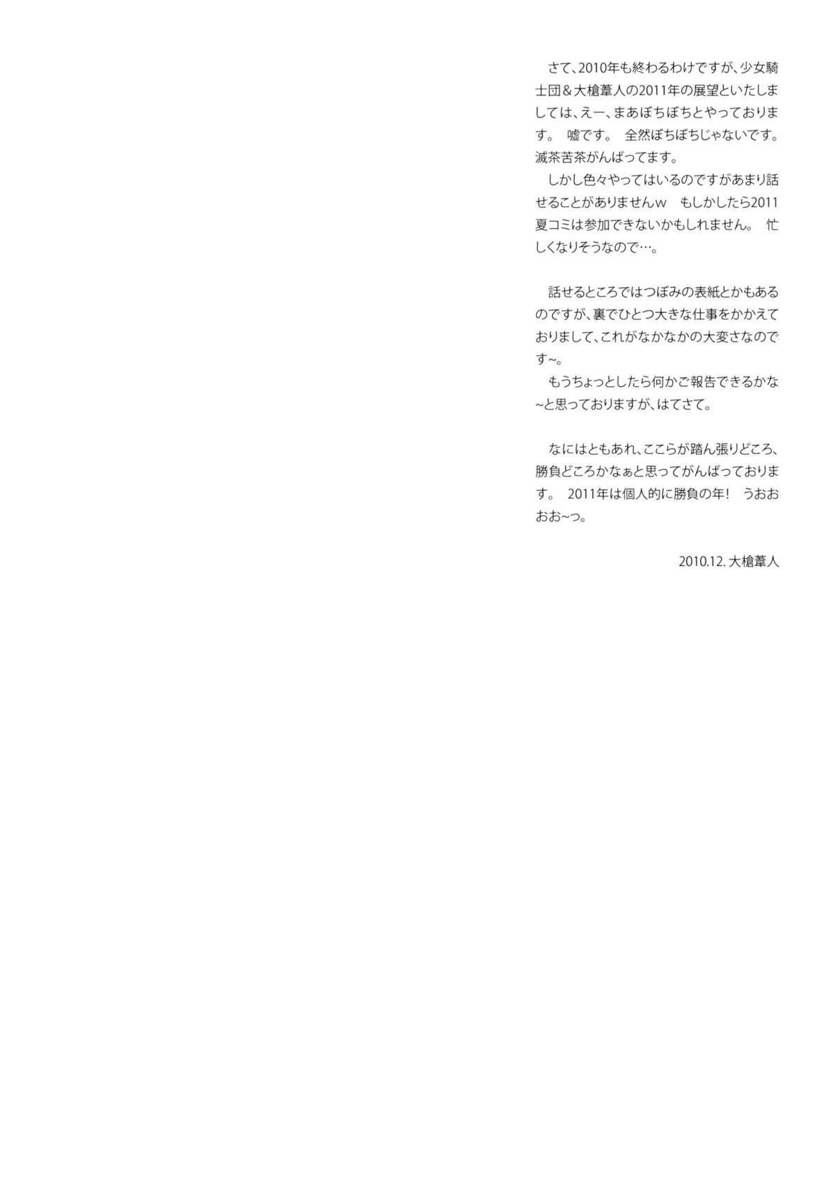 KURONEKO NO TANGO 21