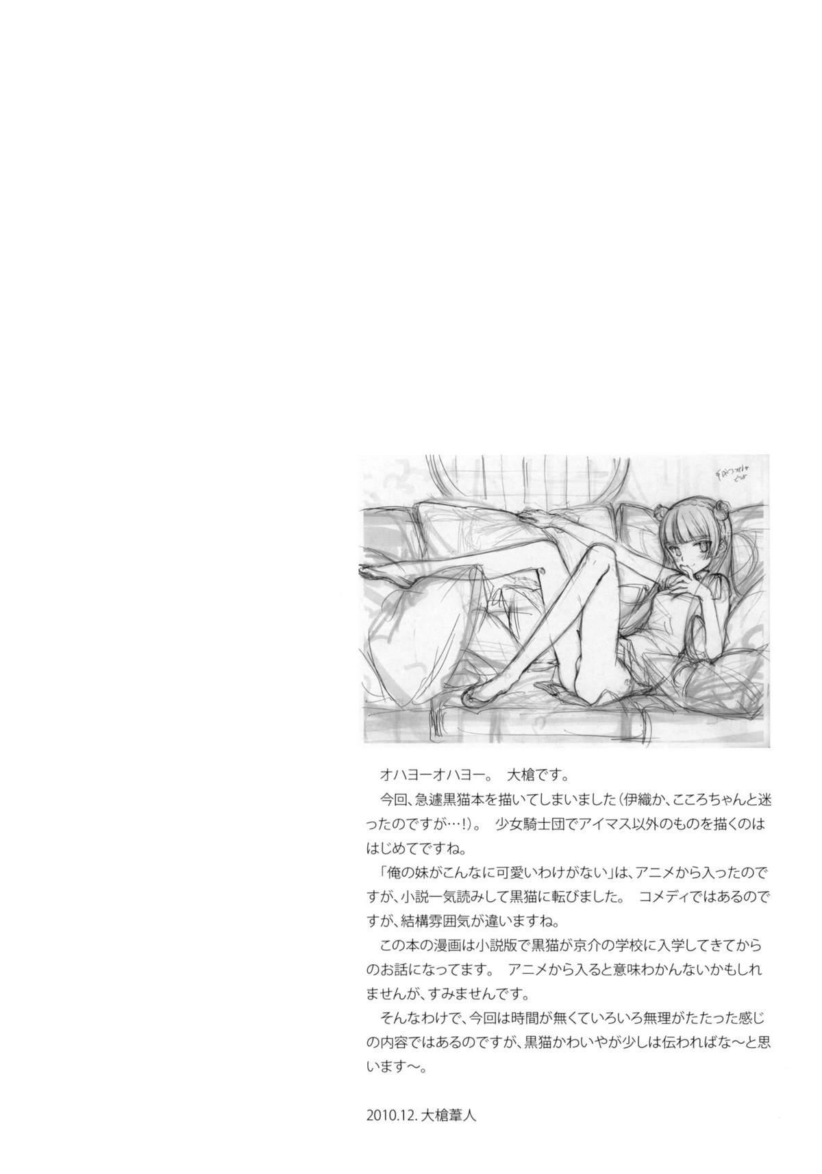 KURONEKO NO TANGO 3