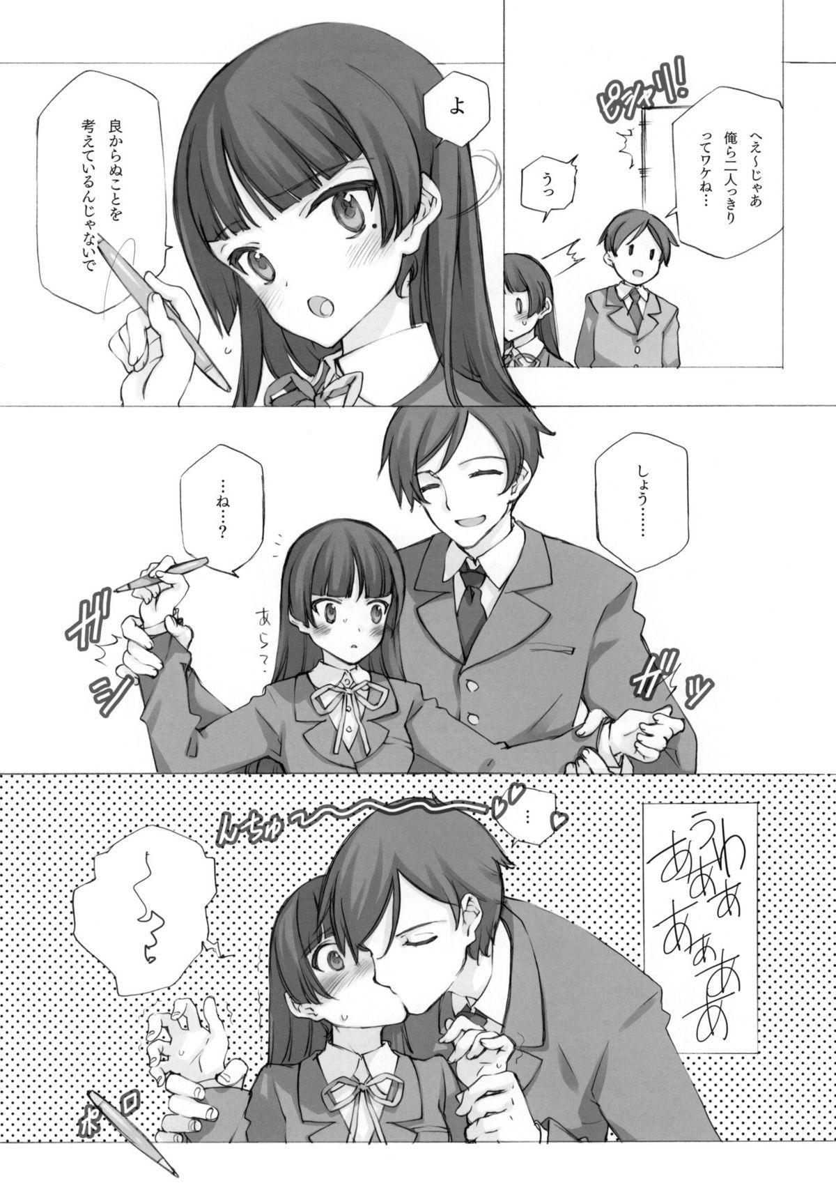 KURONEKO NO TANGO 5