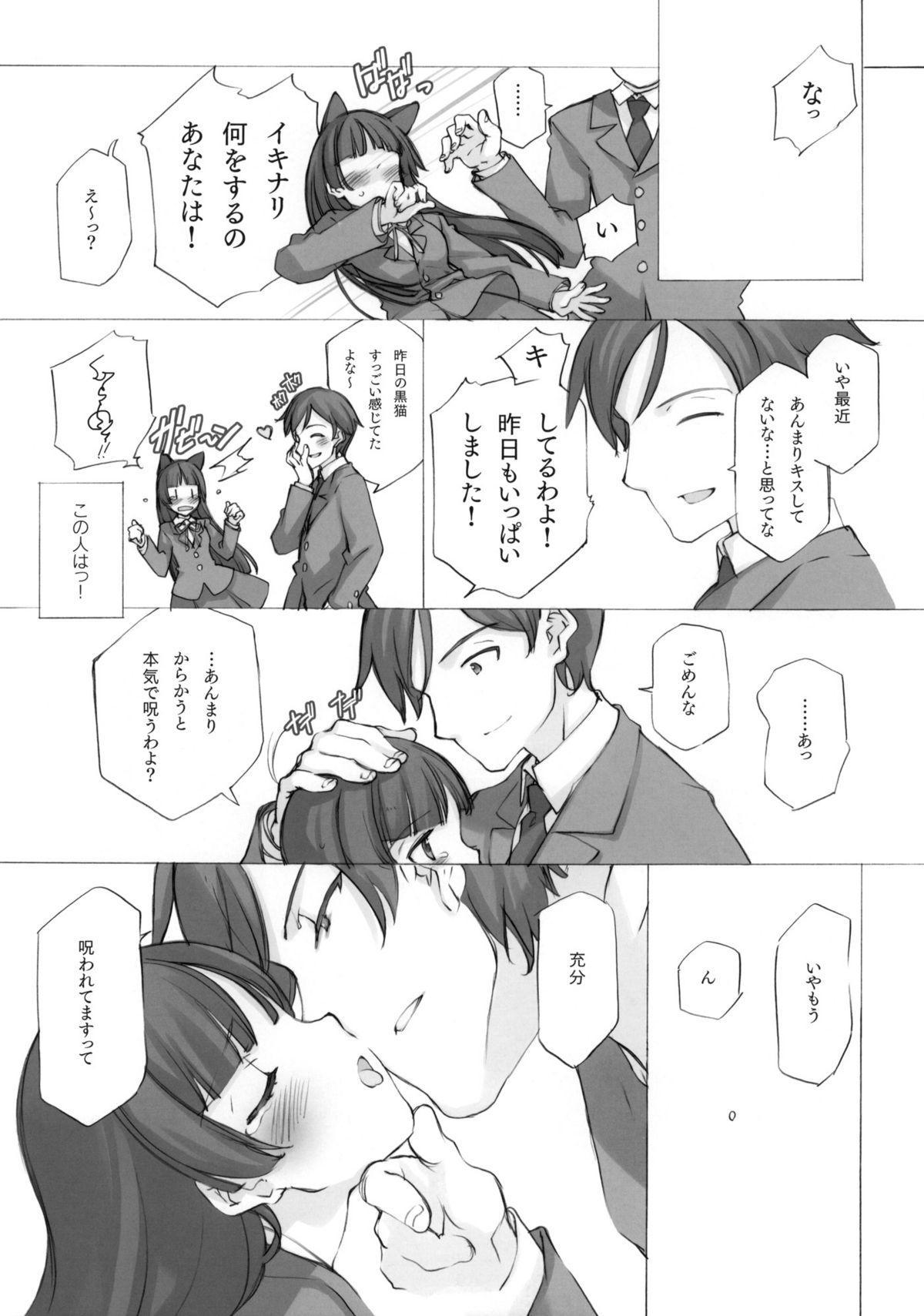 KURONEKO NO TANGO 6