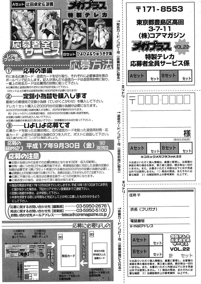 COMIC Megastore H 2005-09 169