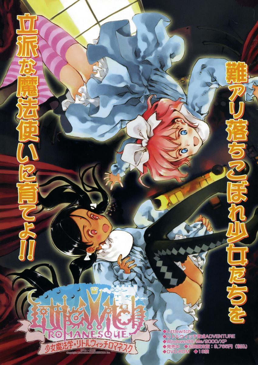 COMIC Megastore H 2005-09 4