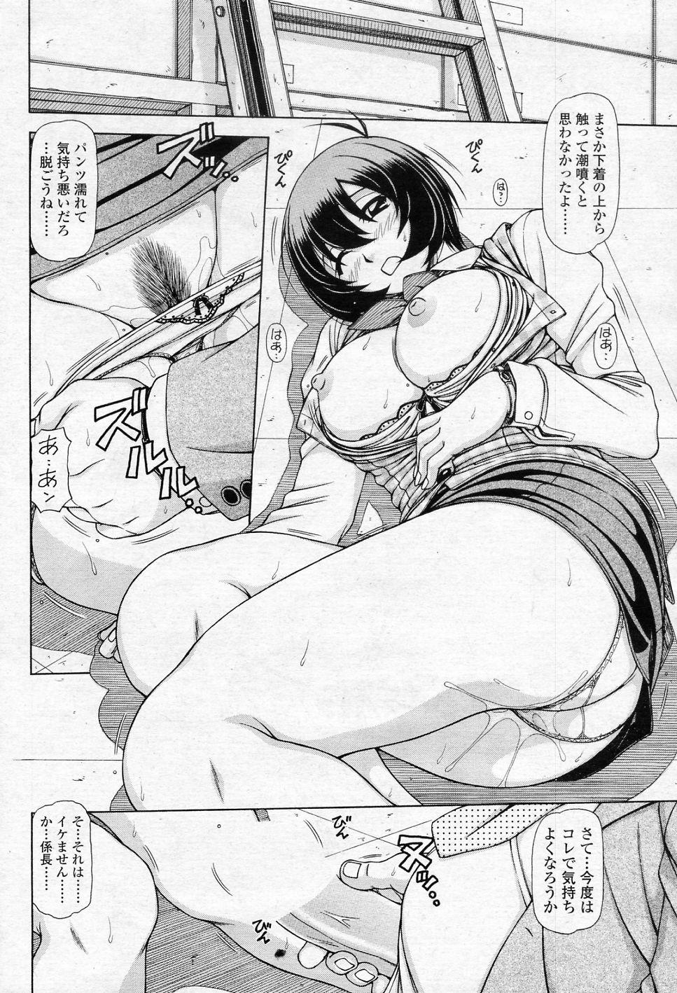 OL no Hanashi vol.4 11
