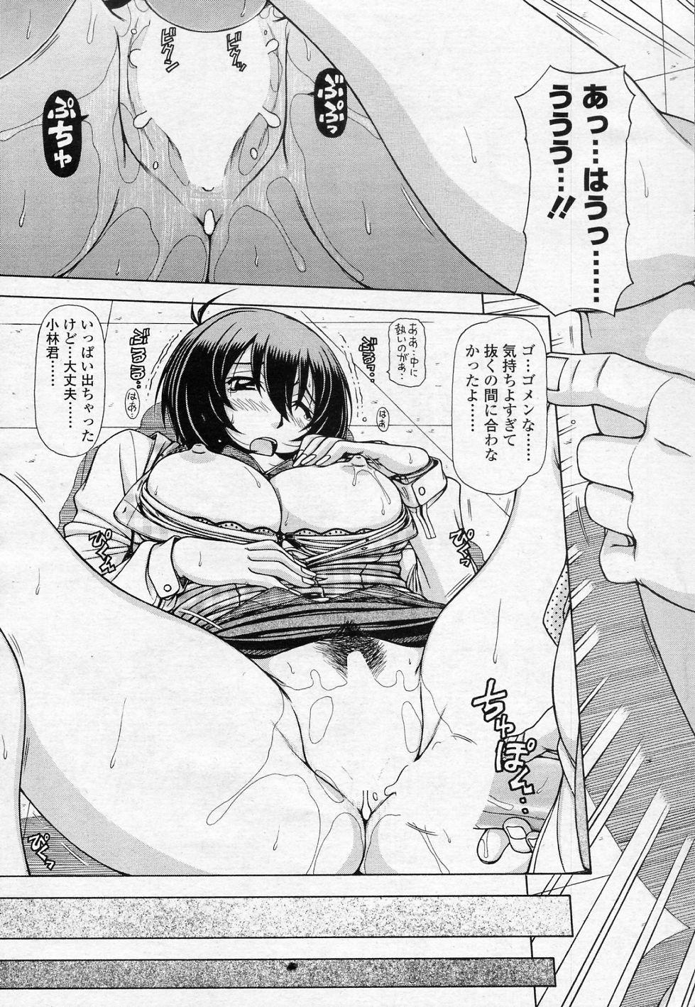 OL no Hanashi vol.4 19