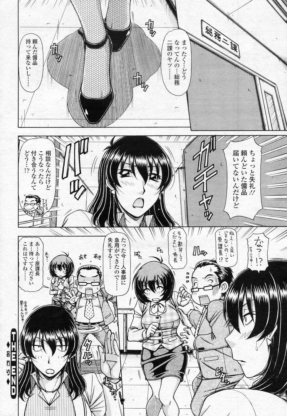 OL no Hanashi vol.4 20