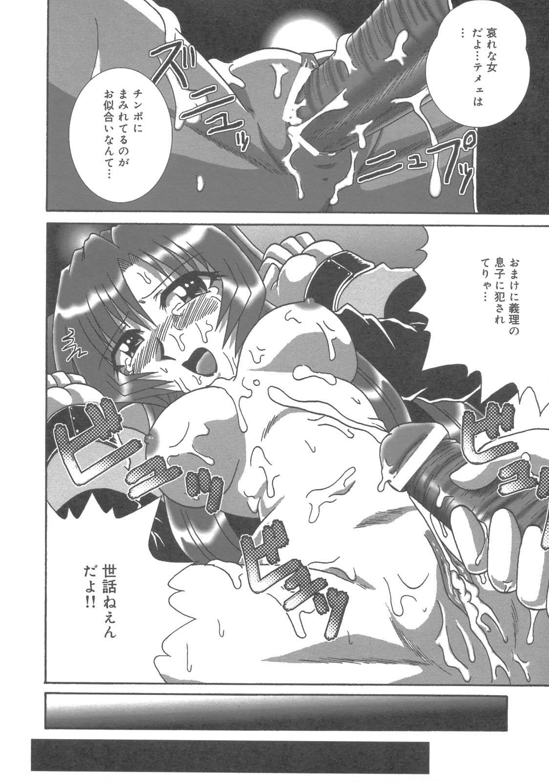 Kanbo Choukyou Sora 104