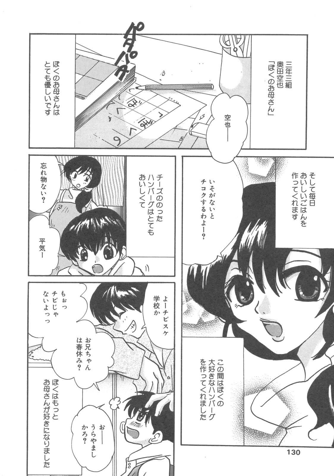 Kanbo Choukyou Sora 126