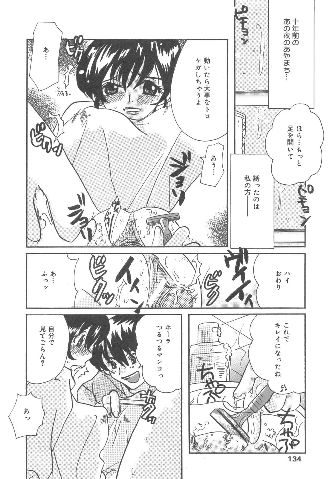 Kanbo Choukyou Sora 130