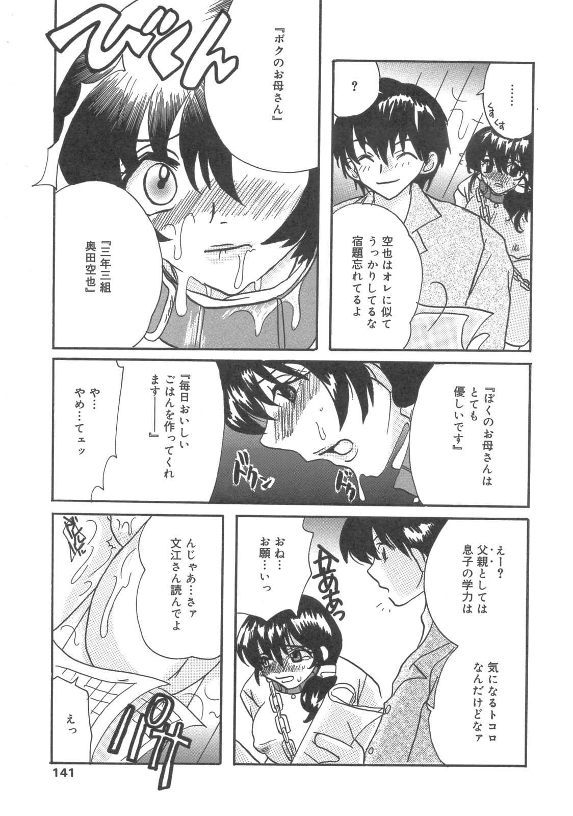 Kanbo Choukyou Sora 137